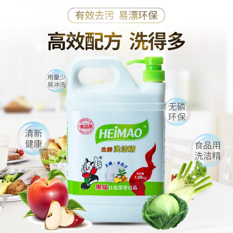 食品用生姜洗洁精1.09kg
