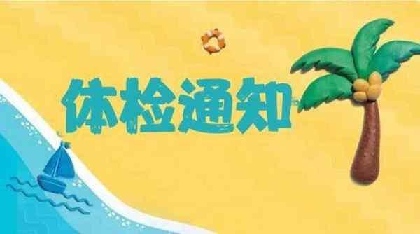 邵阳市国有资产投资经营有限公司2020年招聘岗位入围体检名单的通知