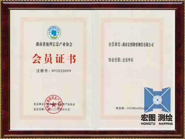 湖南省地理信息产业协会会员证书