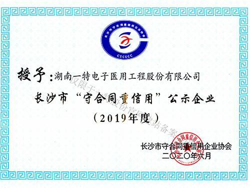 2019年度長沙市守合同重信用-2020