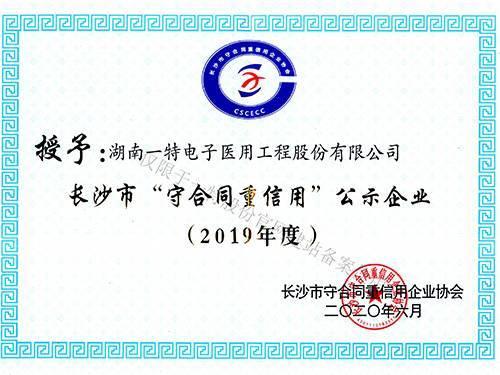 2019年度长沙市守合同重信用-2020