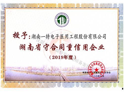 2019年度湖南省守合同重信用-2020