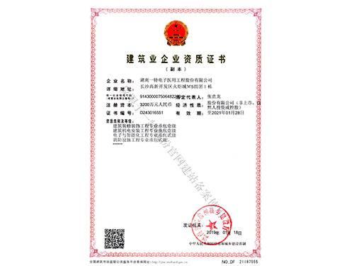 資質證書(副本)