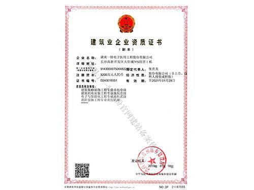 资质证书(副本)