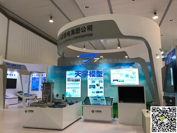 中国国电智慧电厂模型
