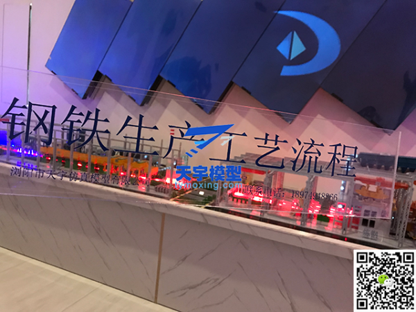 东海钢铁生产工艺流程模型