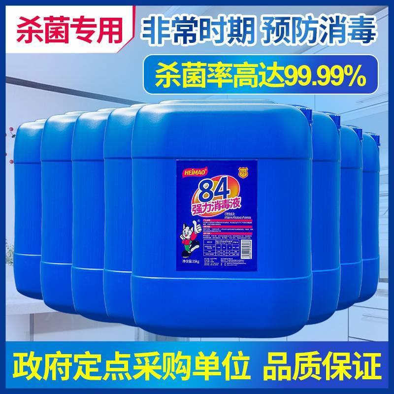 (84消毒液)25kg