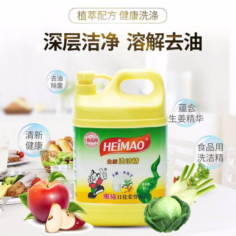 食品用生姜洗洁精2kg