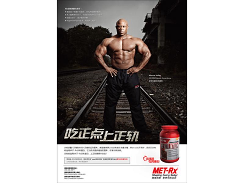 海報設計-美瑞克斯——訓練乳清蛋白