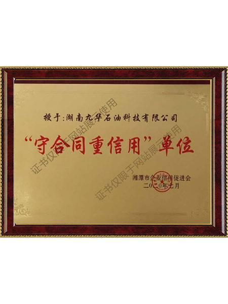2020年度湘潭市守合同重信用单位
