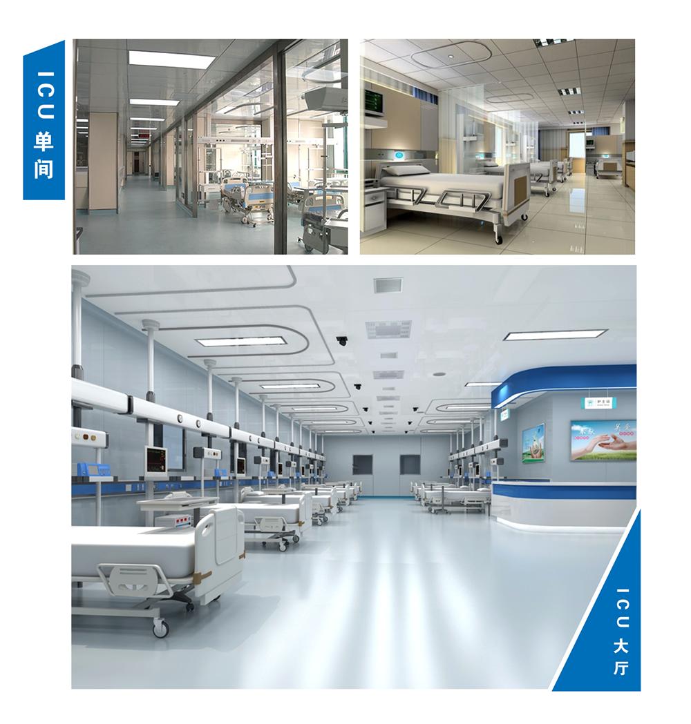 重症监护室工程