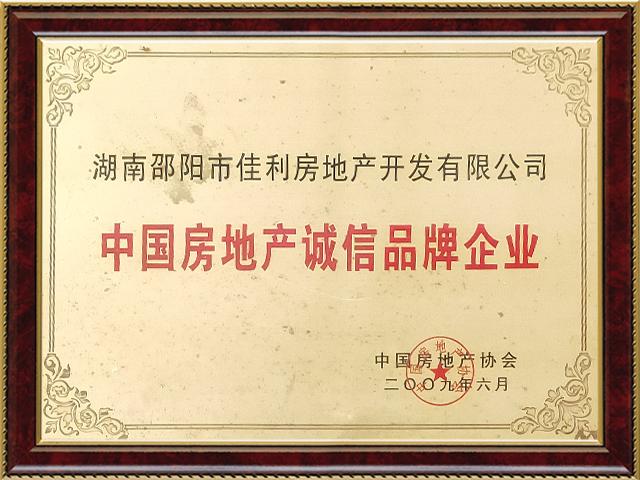 中国房地产诚信品牌