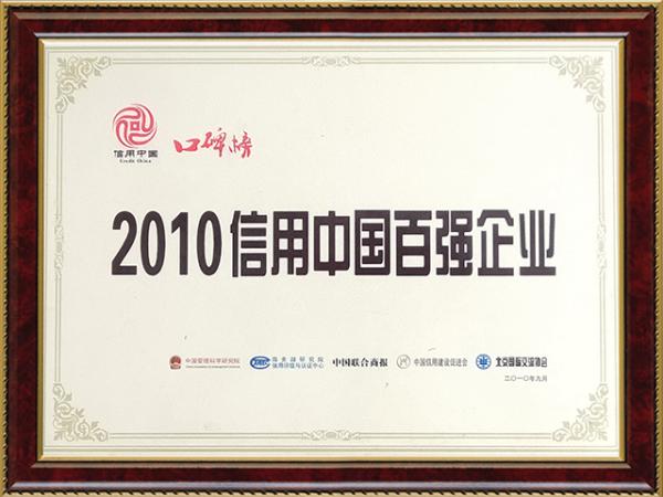2010信用中国百强企业
