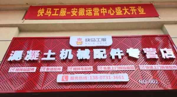 """恭祝 快马工服""""混凝土机械品牌配件专营店""""盛大开业"""