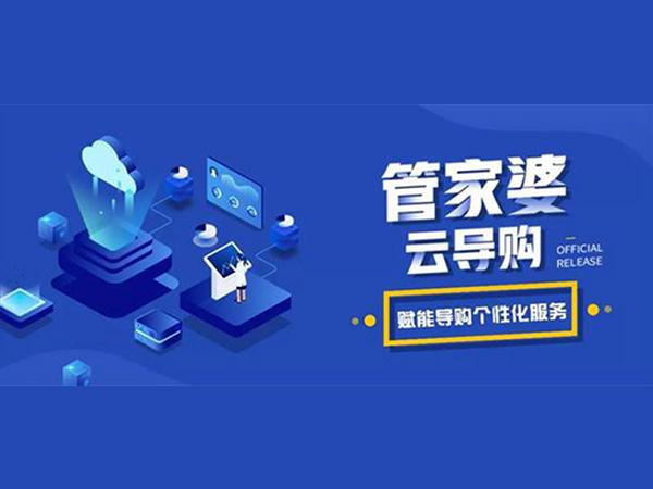 云导购正式发布:门店销售神器,自带业绩攀升技能!