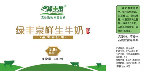 绿丰泉鲜生牛奶重启销售,品质提升,更优享受!