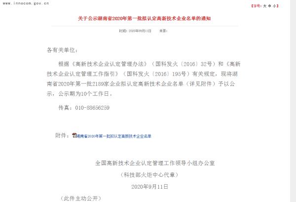 热烈祝贺湖南诚路管业科技有限公司名列湖南省2020年第一批拟认定高新技术企业名单