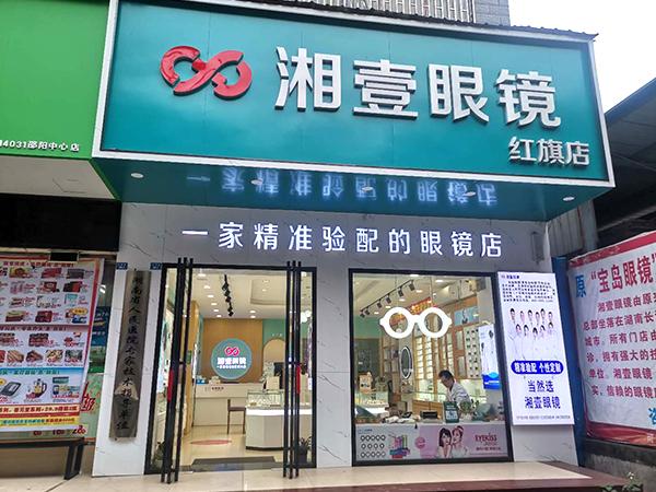 邵阳红旗店