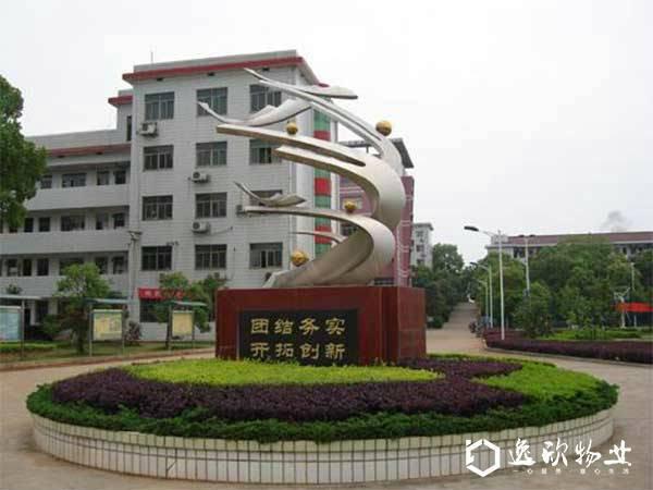 长沙县第三中学