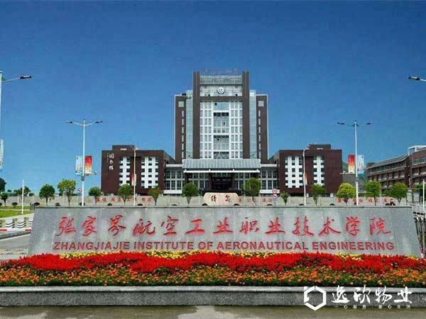 张家界航空职业技术学院