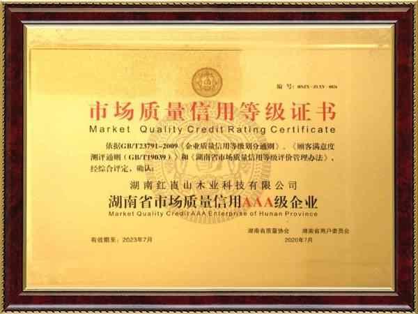 湖南省市场质量信用AAA级企业