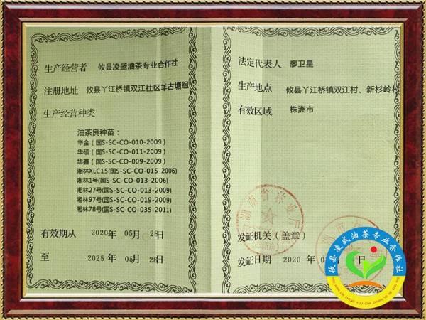 林子种子经营生产许可证