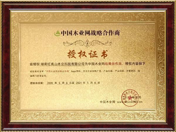 2020年中国木业网战略合作商