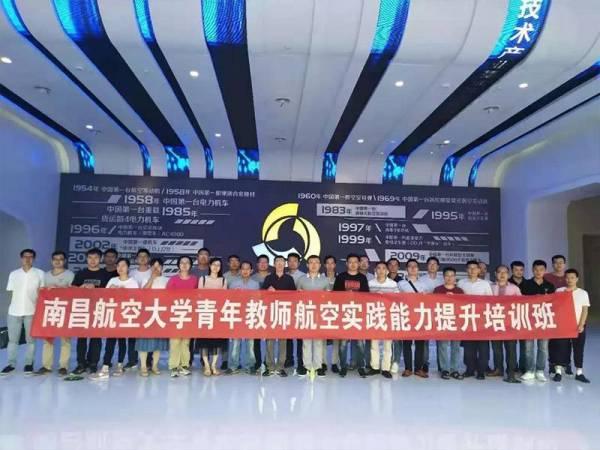 南昌航空大学2019博士教师航空工程实践能力提升培训圆满结束