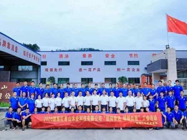 """湖南红崀山木业科技有限公司开展""""团结奋进、超越自我""""工会活动"""
