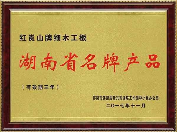 湖南省名牌产品
