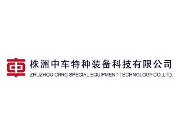 株洲中车特种装备科技有限公司