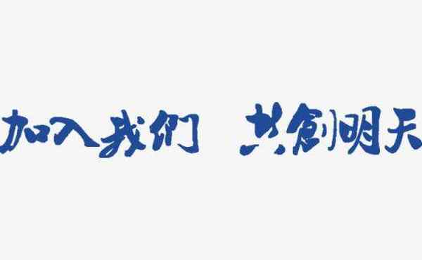 湖南高强石膏制品有限公司 【招商  招聘  合作】