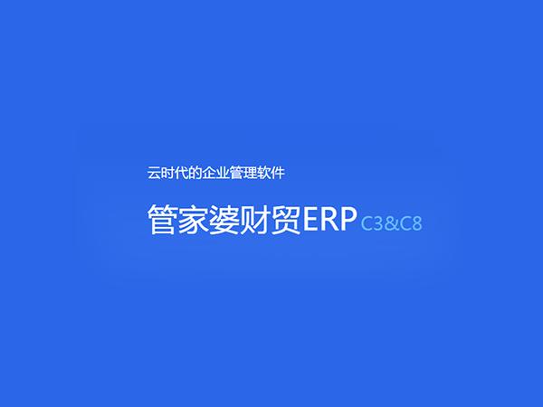 管家婆财贸ERP C3&C8