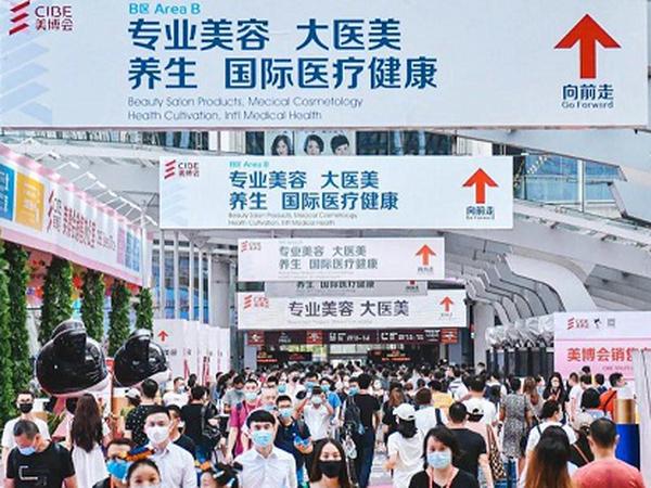 第55届中国(广州)国际美博会盛大开幕