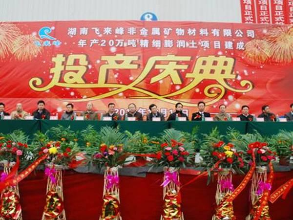 """湖南飞来峰非金属矿物材料有限公司""""年产20万吨精细膨润土项目投产""""庆典!"""