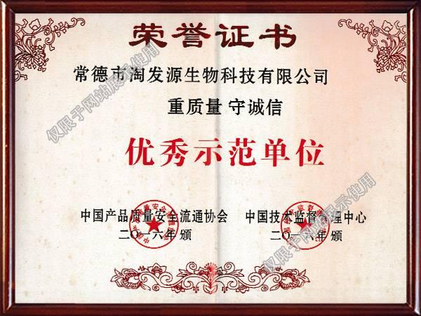 优秀示范单位荣誉证书