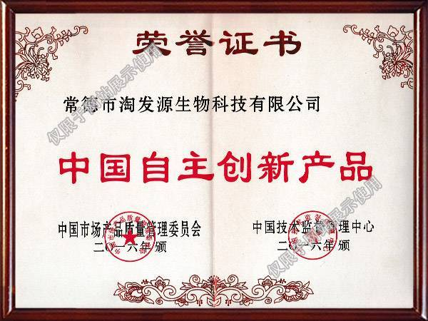 中国自主创新产品荣誉证书