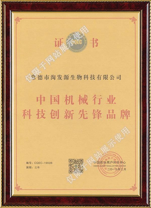 中国机械行业科技创新先锋品牌证书