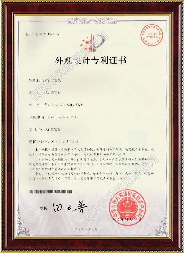 木炭机专利