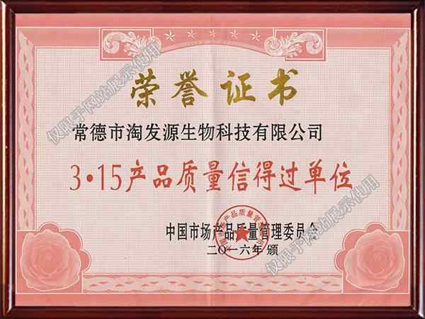 3.15产品质量信得过单位荣誉证书