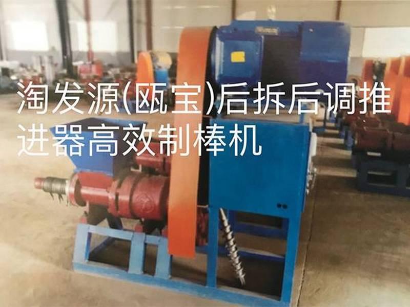新型后拆式推进器木炭机