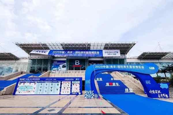 南京房车露营博览会