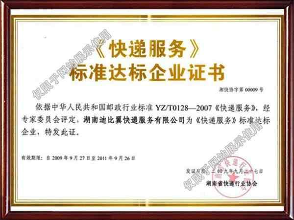 快递服务标准达标企业证书