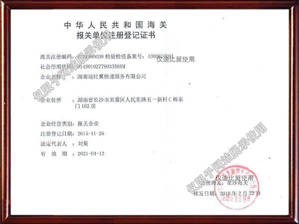 海关报关注册登记证书