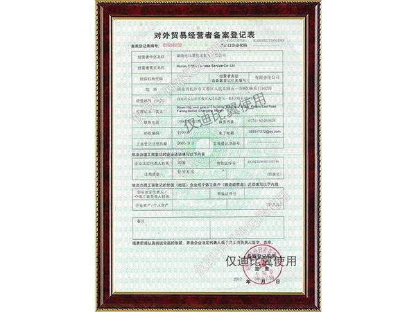 迪比翼对外贸易经营者备案登记表