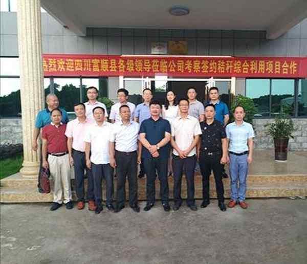 热烈欢迎四川富顺县各部门上级领导莅临我公司签秸秆综合利用合作项目