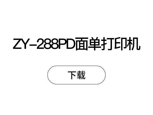 ZY-U288PD面单万博博彩备用网址