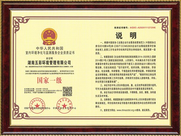 湖南五彩国家一级室内环境净化与检测资质证