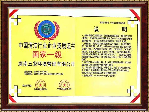 中国清洁行业企业资质证书