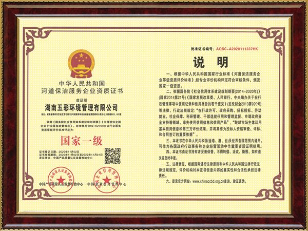 湖南五彩国家一级河道保洁服务资质证书